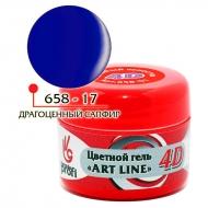 Цветной гель 4D ART LINE №17, цв. драгоценный сапфир 5 гр