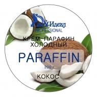 Холодный парафин Кокос 200 гр