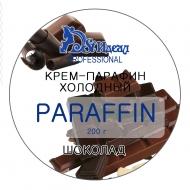 Холодный парафин Шоколад 200 гр