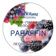 Холодный парафин Лесные ягоды 200 гр