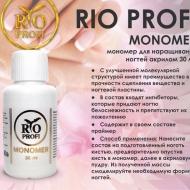 Мономер RIO Profi, 30 мл